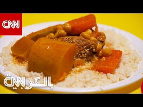أصل الكسكس.. الطبق الذي جمع دول المغرب العربي  - 20:54-2019 / 7 / 12
