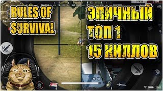 ЭПИЧНЫЙ ТОП-1 С 15 КИЛЛАМИ! RULES OF SURVIVAL