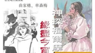曲家穗、車森梅《神探福爾摩之緣盡今宵》第1-2回,香港電台廣播劇,1988年