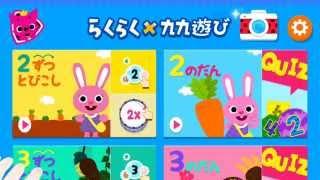 [App Trailer] らくらく九九遊び