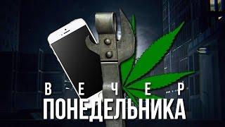 Iphone пистолет, открывалка для пива и марихуана геймерам - Вечер Понедельника(, 2015-08-17T20:07:52.000Z)