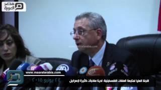 مصر العربية |  اللجنة العليا لمتابعة الملفات الفلسطينية: لدينا مفاجآت كثيرة لإسرائيل