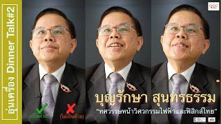 (อุ่นเครื่อง ๑)   The Dinner Talk#2   บุญรักษา สุนทรธรรม  ทศวรรษหน้าวิศวกรรมไฟฟ้าและฟิสิกส์ไทย  