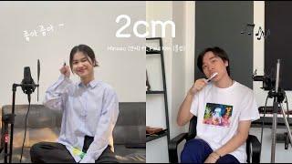 2cm - Minseo (민서) feat. Paul Kim (폴킴) | cover