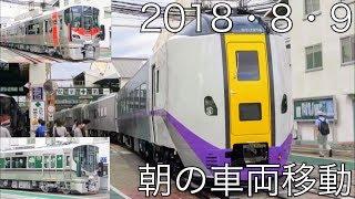 朝の車両移動 JR北海道キハ261系他 2018年8月9日(木)