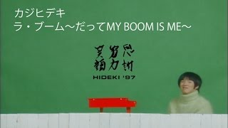 カジヒデキ - ラ・ブーム ~だってMY BOOM IS ME~