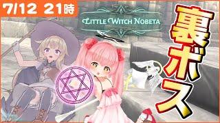 【Little Witch Nobeta ぱーと3】裏ボスもしちかり攻略してゆくぅー!↑【だてんちゆあ / Vtuber】