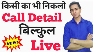 How to get call details of any number || Call Detail kaise nikale ! Call Details Software !