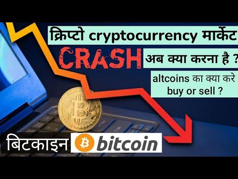 बिटकाइन bitcoin | क्रिप्टो cryptocurrency मार्केट crash | altcoins का क्या करे ? | Buy or sell |