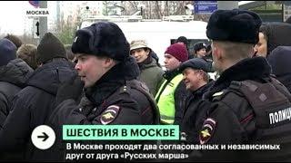День народного единства. Два шествия «Русского марша» в Москве.