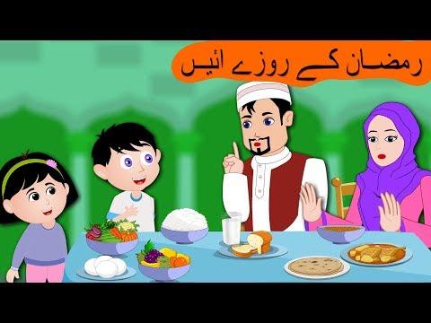 Ramzan Ke Roze Aaye | رمضان کے روزے آئیں |  Ramadan Urdu Rhymes Collection 2018