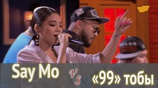 Батл: Say Mo VS 99 тобы