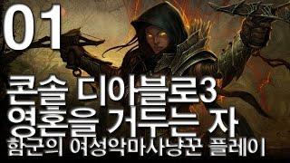 디아블로3: 영혼을 거두는자] 콘솔 여성 악마사냥꾼 플레이 제 1화