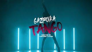 Смотреть клип Gazirovka - Танго