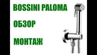 Лучший гигиенический душ 2018. Bossini Paloma. Обзор, монтаж.