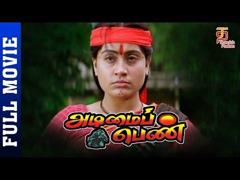 Adimai Penn Tamil Full Movie HD | Vijayashanthi | Dasari Narayana Rao | Krishna | Thamizh Padam