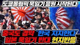 도쿄올림픽 욱일기 응원 시작된다 중국도 경악!