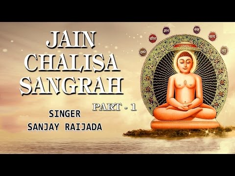 JAIN CHALISA SANGRAH PART 1 BY SANJAY RAIJADA I FULL AUDIO SONGS JUKE BOX