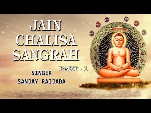 JAIN CHALISA SANGRAH PART 1 BY SANJAY RAIJADA I FULL AUDIO SONGS JUKE BOX