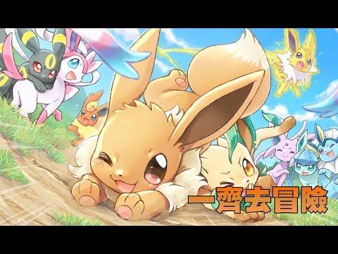 深夜偷跑中。(與悠木碧走上#pokemon 之路 #6)(8/12/2018)