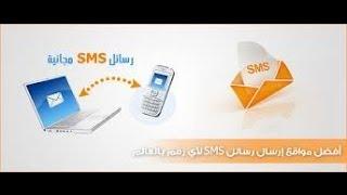 طريقة ارسال رسائل نصية SMS غير محدودة  من جهاز الكمبيوتر الى اي هاتف في العالم وبدون برامج
