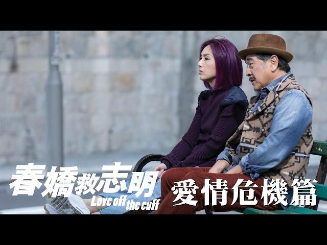 4.28【春嬌救志明】愛情危機篇
