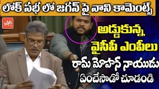 YCP MPand#39;s Serious On Kesineni Nani Comments On YS Jagan In Lok Sabha | TDP VS YCP