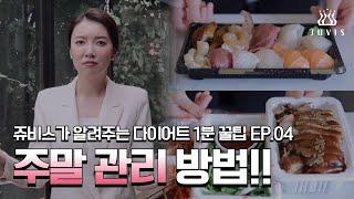 쥬비스가 알려주는 다이어트 1분 꿀팁 EP.04 주말 …