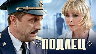 ПОДЛЕЦ / Фильм. Мелодрама