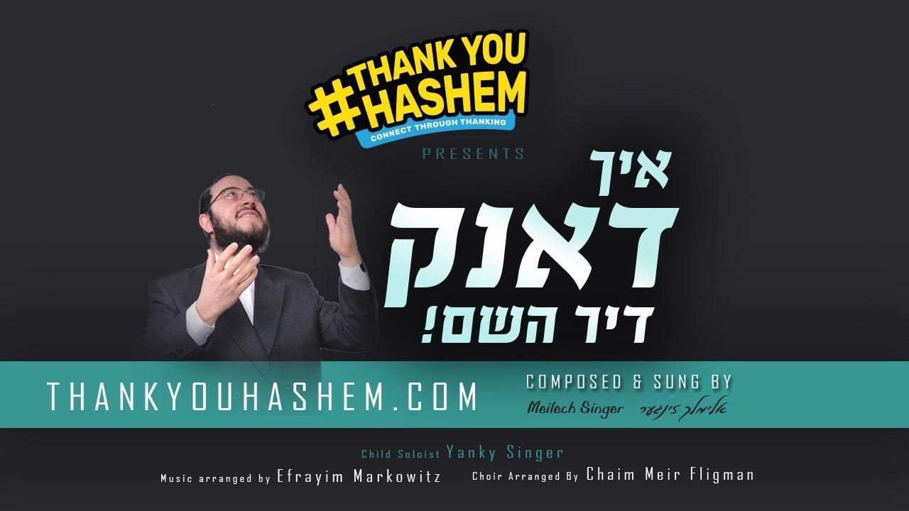 #thankyouhashem Thank You HASHEM - Meilech Singer | איך דאנק דיר השם - אלימלך זינגער