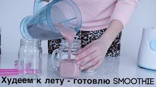 Худеем к Лету - Рецепт Вкусного и Полезного Smoothie