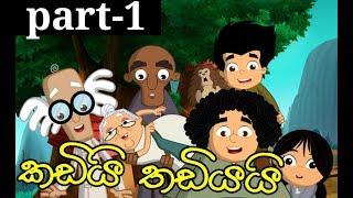 sinhala-cartoon-part-1