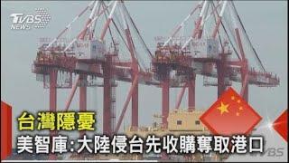 台灣隱憂 美智庫:大陸侵台先收購奪取港口 TVBS新聞