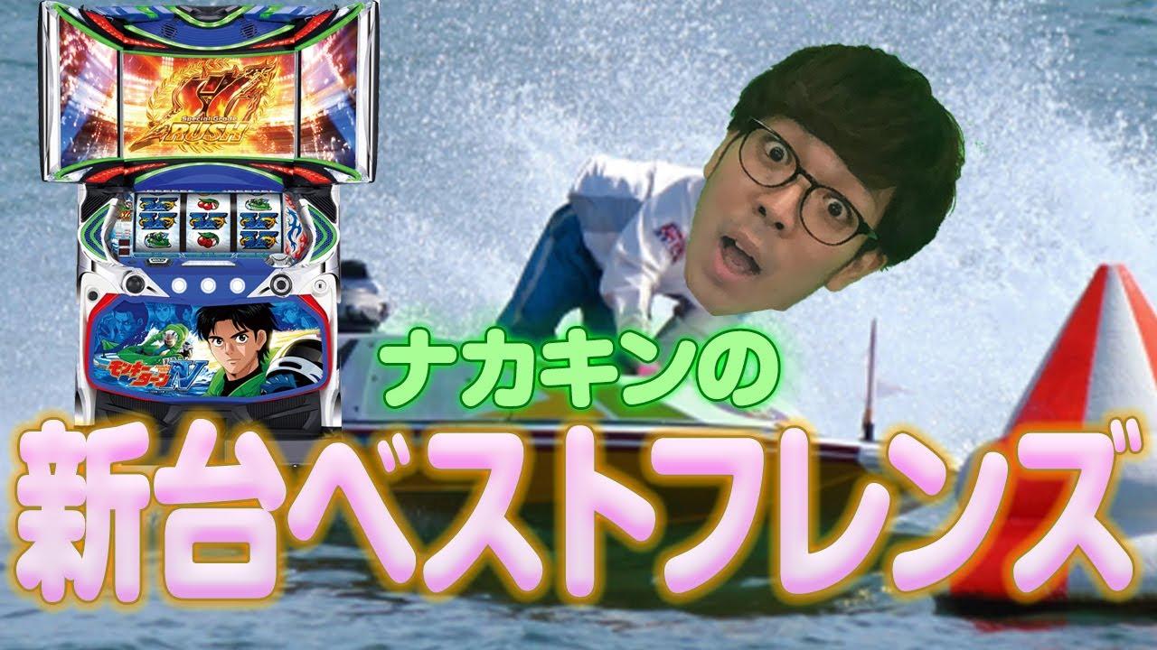 ナカキンの新台ベストフレンズ〜モンキーターンⅣ編〜