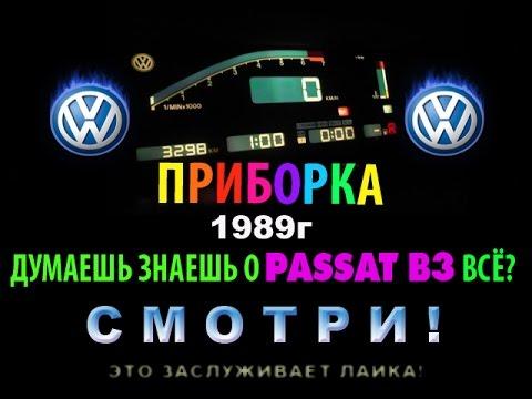 MEGA ПРИБОРКА VW PASSAT B3
