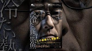 冷たい熱帯魚 神楽坂恵 動画 7