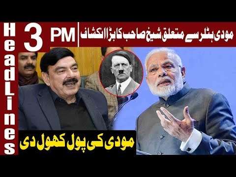 Sheikh Rasheed Exposed Narendra Modi