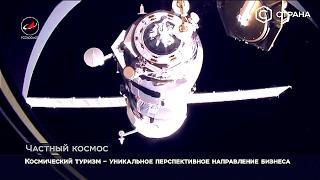 Частный космос | Технологии | Телеканал «Страна»