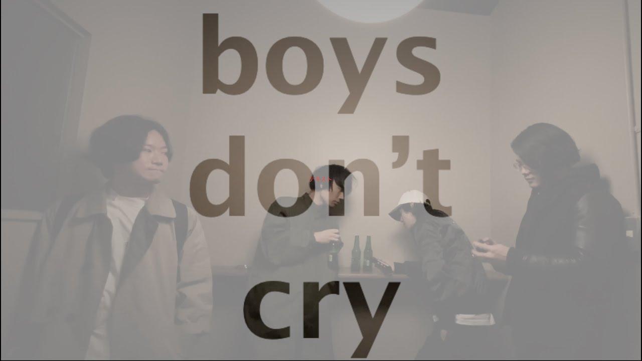 リフの惑星 - boys don't cry (official video)