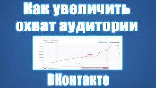 Продвижение группы ВК. Как увеличить охват аудитории ВКонтакте