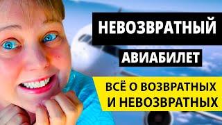 Как вернуть деньги за авиабилет? Возвратные и невозвратные авиабилеты