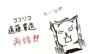 ココリコの遠藤章造さんが12月24日に再婚を発表。 お相手の女性は関...