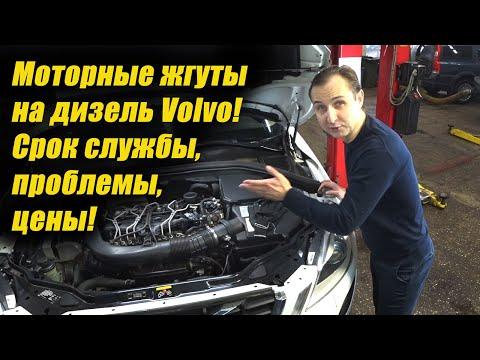 Проблема с моторным жгутом на дизель Volvo  ? | Проблемы, цены, срок службы!