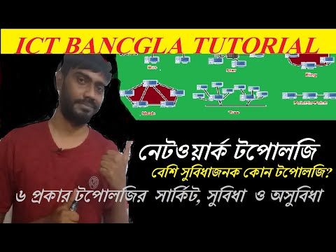 Network Topology (Bangla) | Computer Networking System | HSC ICT Bangla Tutorial