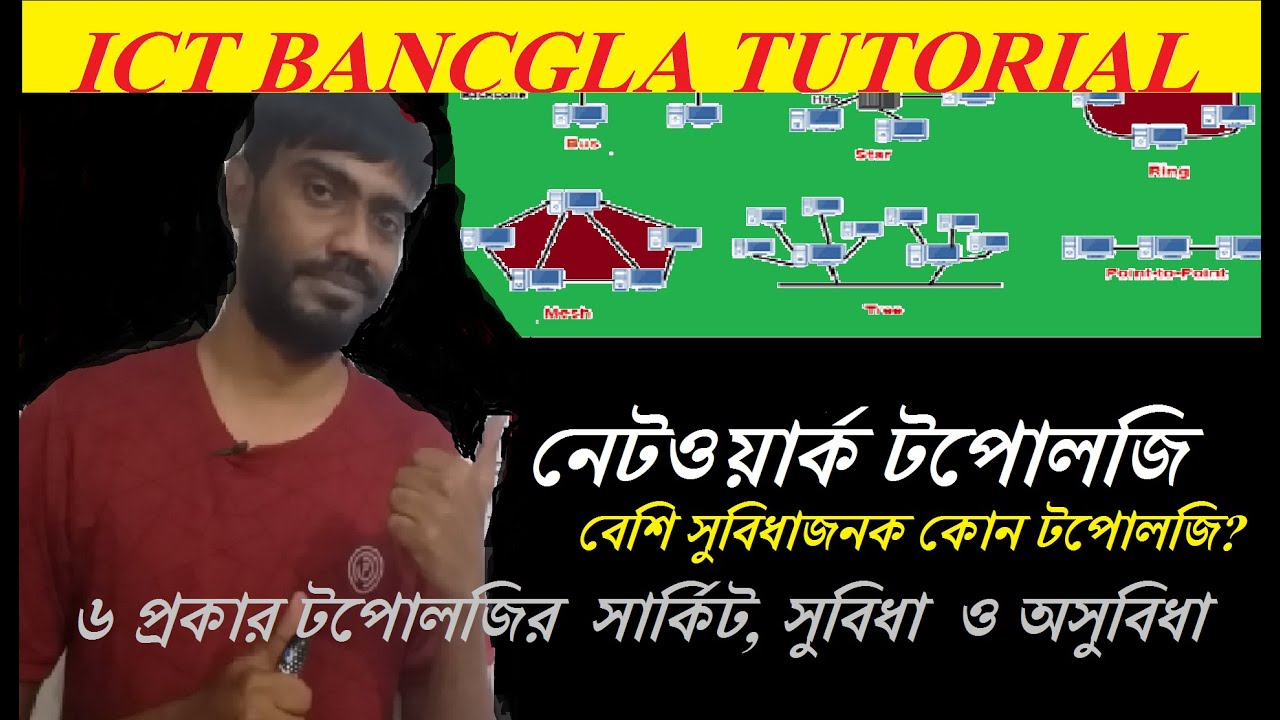 computer networking tutorial pdf bangla