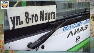 Глазами водителя автобуса. 22 маршрут. Рейс к Ул. 8-го Марта | Profession- the bus driver