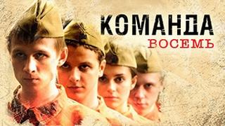 КОМАНДА ВОСЕМЬ. Военное кино, все серии. Лучшие военные фильмы.