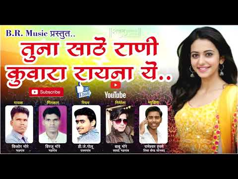 Tuna Sathe Rani Kuwara Rayanu Ye | Super hit Ahirani Song | Babu More | Kishor More | Dj Golu