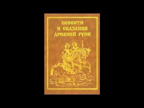 Сказание О Белгородских Колодцах