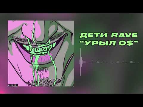 ДЕТИ RAVE - УРЫЛ 0$ (Audio)